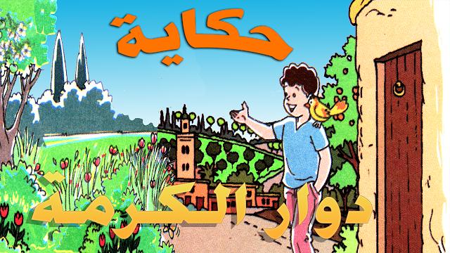 حكاية دوار الكرمة بعرض شيق ومعبر