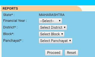Narega Job Card list Maharashtra मनरेगा जॉब कार्ड यादी पहा ऑनलाइन