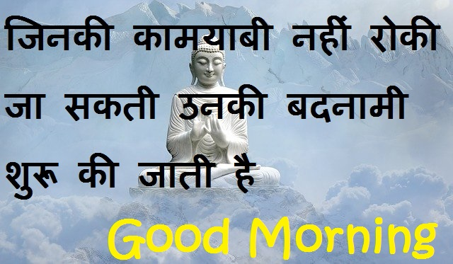 good morning image with buddha quote in hindi