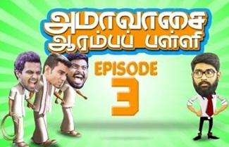 Amaavaasai Aaramba Palli | Episode 03 | Stone Bench Originals
