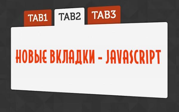 Открыть ссылки в новой вкладке - JavaScript