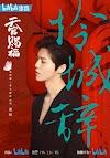 Opening de Tian Guan Ci Fu 2