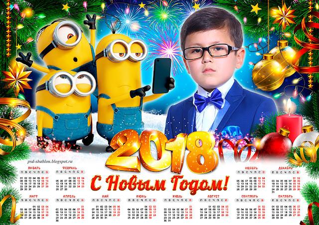 календарь миньоны