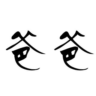 como se escribe papa en chino
