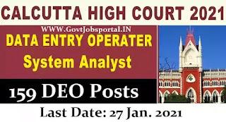 Kolkata High Court Recruitment 2021