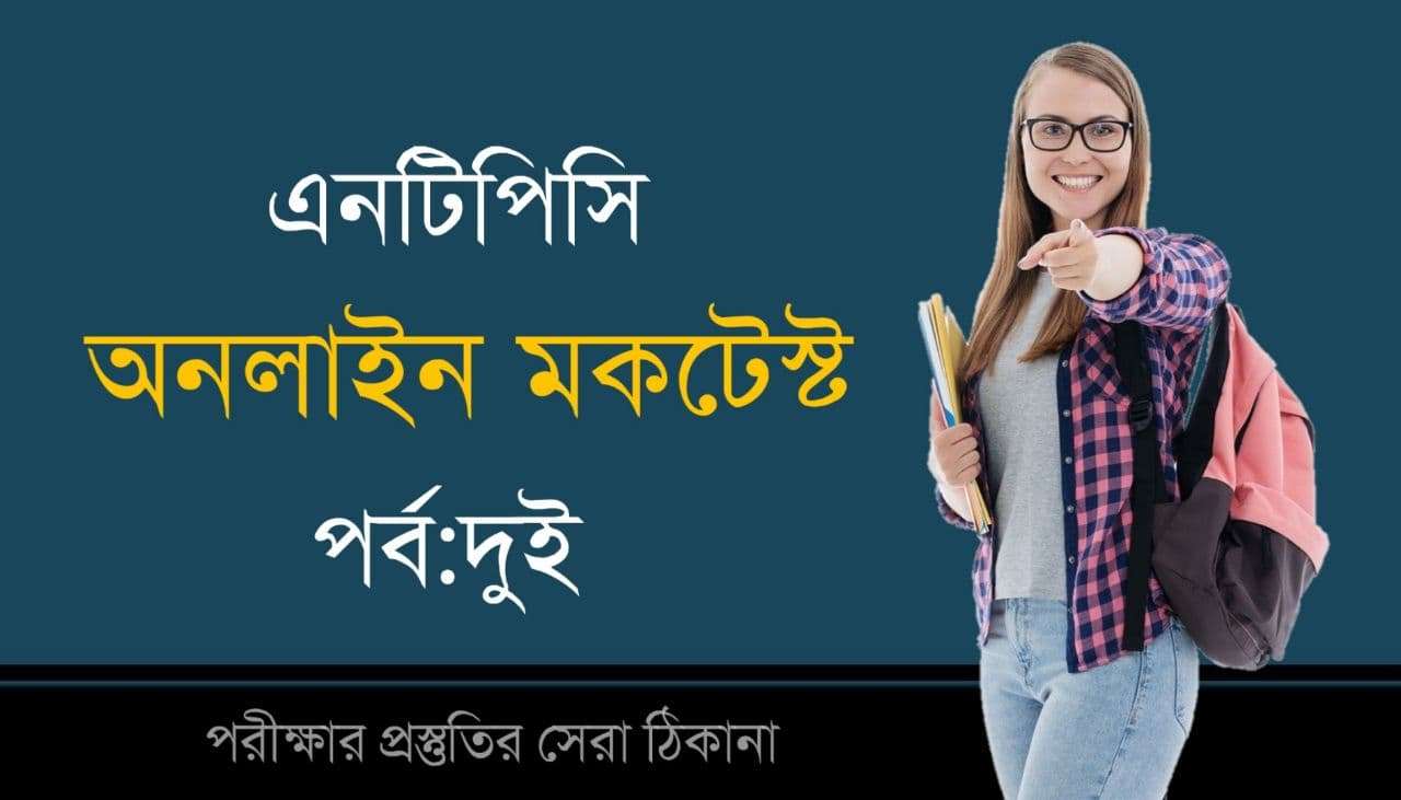 RRB NTPC Mock Test in Bengali Part-02