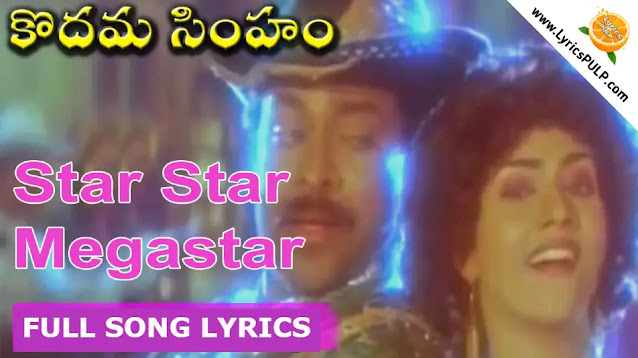 Star Star Mega Star Lyrics - CHIRU'S KODAMA SIMHAM Movie Songs