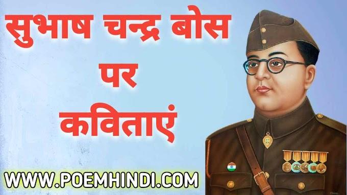 सुभाष चन्द्र बोस पर कविता   Poem on Subhash Chand Bose in Hindi