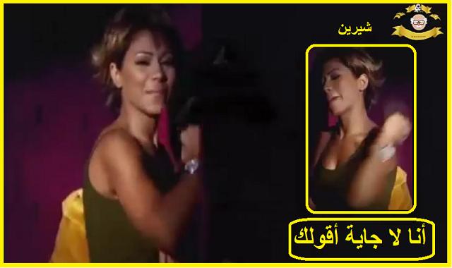 شيرين عبد الوهاب واجمل اغانيها 3  2020 انا لجاية اقولك