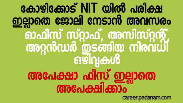 nit-calicut-recruitment-2020