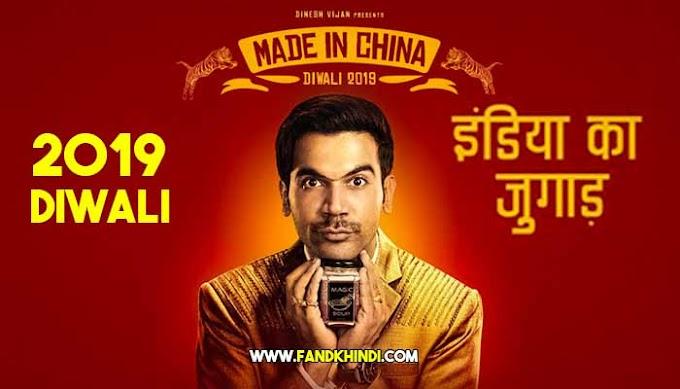 Made In China Rajkummar Rao Bollywood Full Hd Movie Download 720p