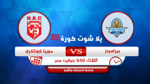 pyramids-fc-vs-horoya-athletic-club