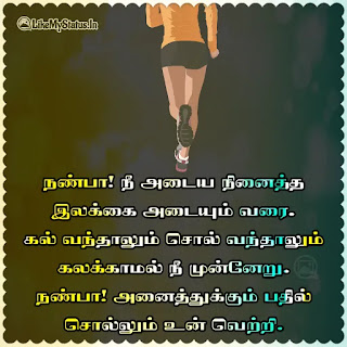 Monday Motivation in tamil
