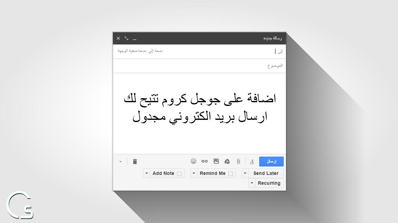 اضافة على جوجل كروم تتيح لك ارسال بريد الكتروني مجدول