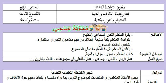 النص السماعي مكتبة