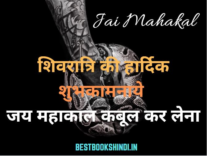 mahakal status hindi me