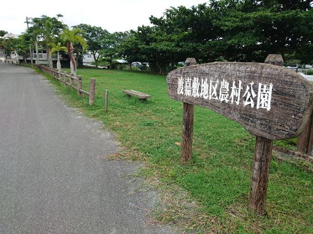 渡嘉敷地区農村公園の写真