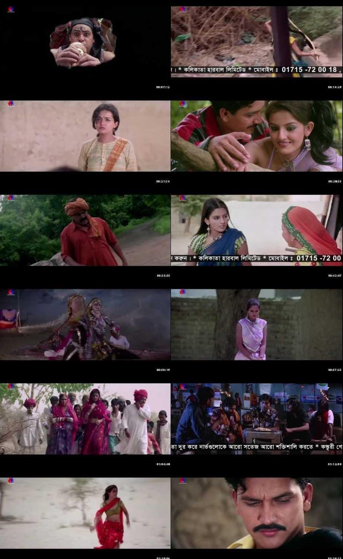 Kajri (2013) Screenshots
