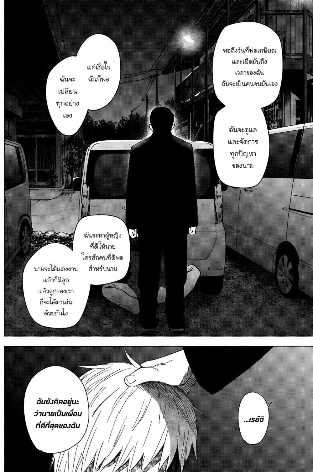 อ่านการ์ตูน Shounen no Abyss ตอนที่ 31 หน้าที่ 16