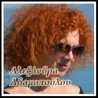 Αλεξάνδρα Αδαμοπούλου