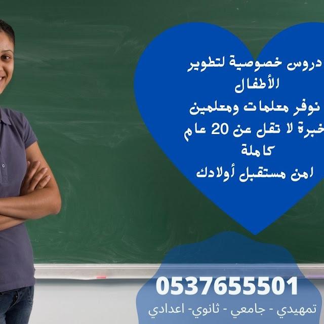 دروس خصوصية لتطوير الأطفال  0537655501 جميع المراحل التعليمية 30% خصم حصري