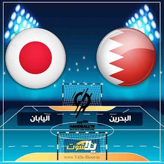بث حي مشاهدة مباراة البحرين واليابان حصريا اليوم 17-1-2019 في كاس العالم لكرة اليد