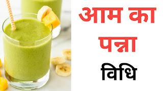 Aam Ka panna recipe