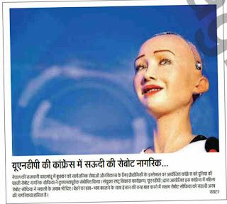 See A Dainik Jagran News Of Sophia-