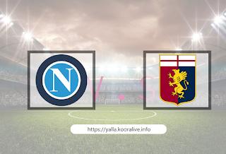 مشاهدة مباراة جنوي و نابولي 8-7-2020 بث مباشر في الدوري الايطالي