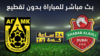 مشاهدة مباراة شباب الأهلي واجمك بث مباشر24-4-2021 دوري أبطال آسيا
