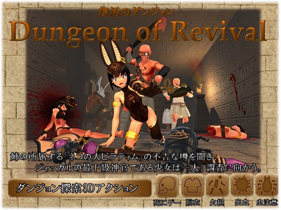 [H-GAME] Dungeon of Revival JP + Google Translate