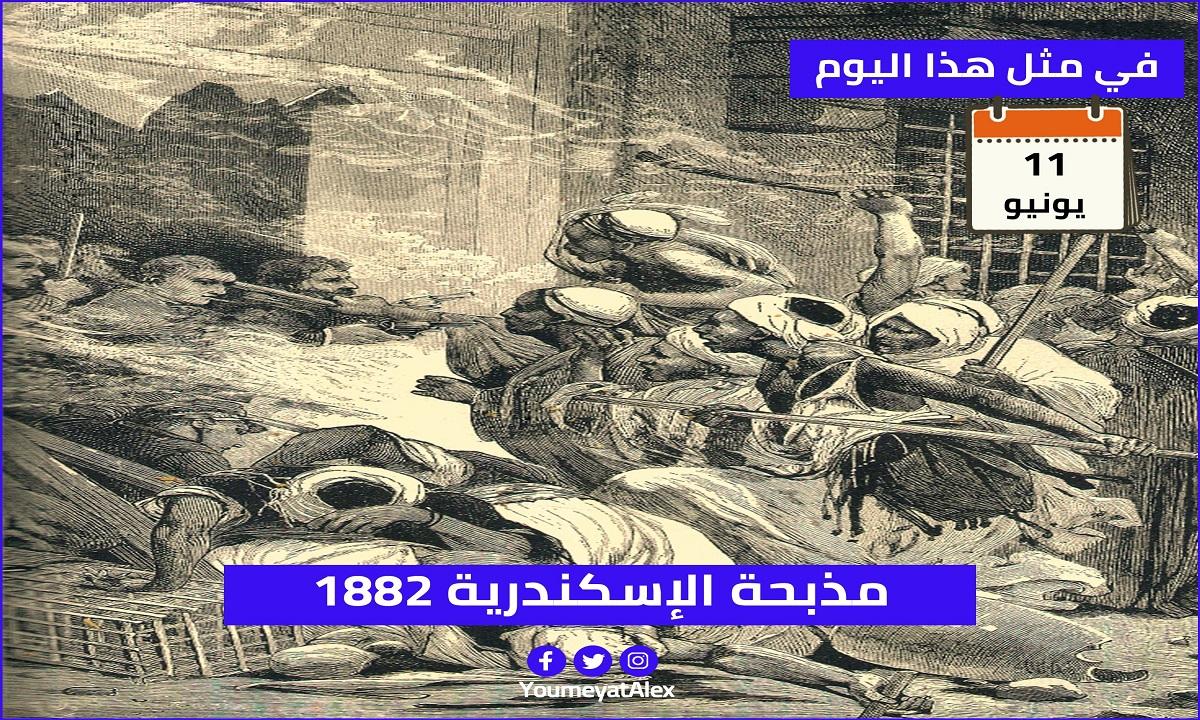 مذبحة الإسكندرية 1882