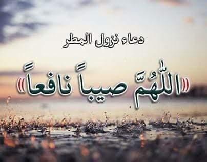 دعاء و آيات قرآنية عند نزول المطر