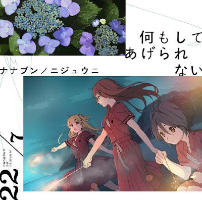 [Lirik+Terjemahan] 22/7 – Kimi wa Moon (Kau Adalah Bulan)