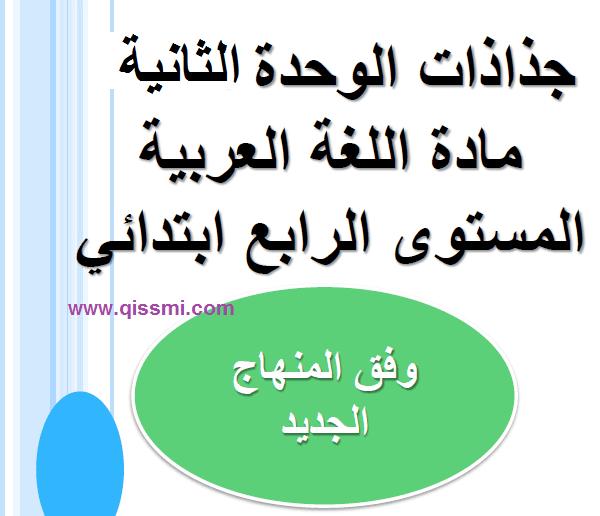 جذاذات الوحدة الثانية اللغة العربية المستوى الرابع