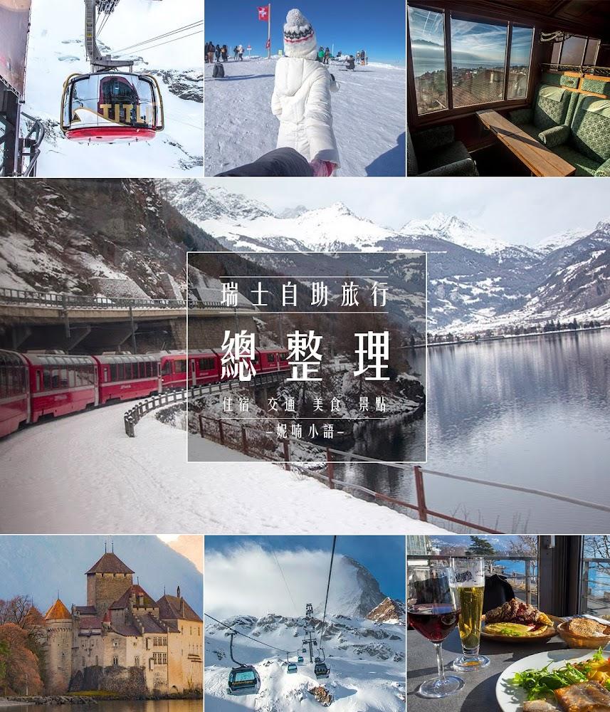 【瑞士自由行】瑞士深度自助旅行二十天行程懶人包。住宿、交通、美食、景點總整理