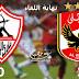 الأهلي يغرد فى القمة المصرية منفرداً بفوز غالي على الزمالك