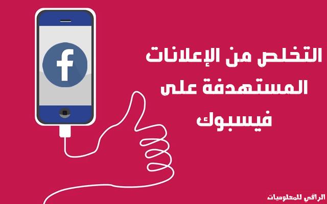 كيف تتخلص من الإعلانات المستهدفة على فيسبوك؟