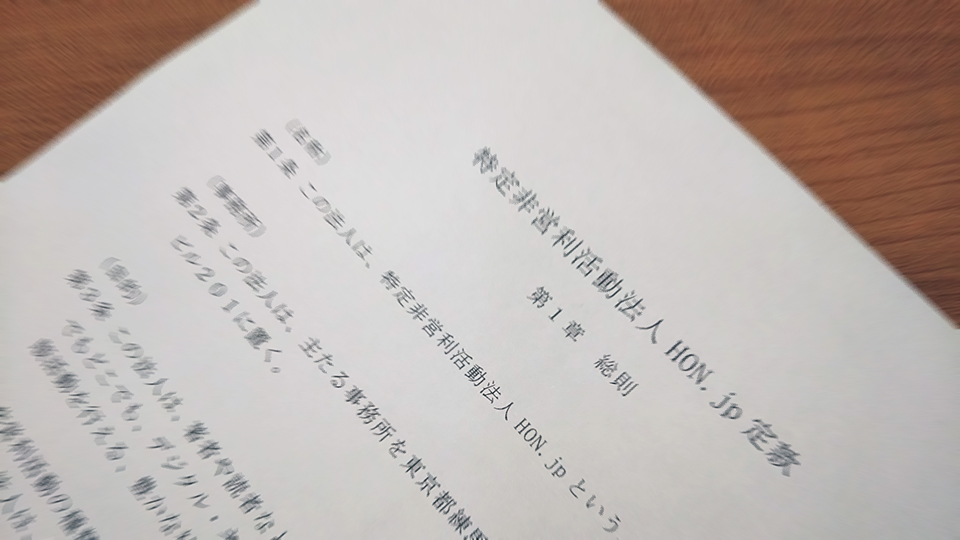 特定非営利活動法人HON.jp定款