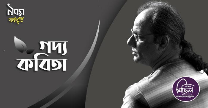 বৈশাখের জানলায় শ্রাবণ -  হরিৎ বন্দ্যোপাধ্যায়