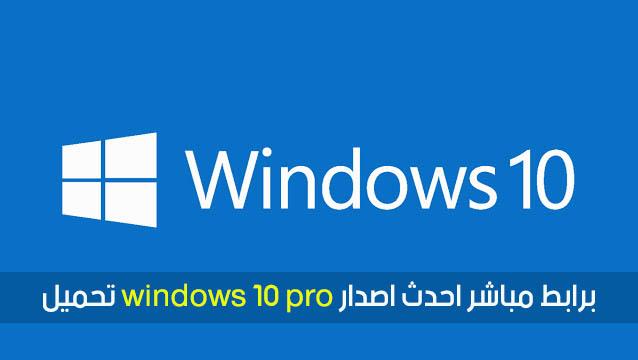 تحميل windows 10 pro برابط مباشر احدث اصدار bit 32 و 64 bit