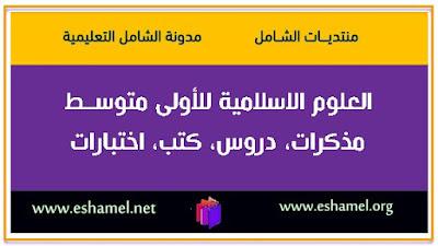 مذكرات دروس العلوم الاسلامية للأولى %D8%A7%D9%84%D8%B9%D