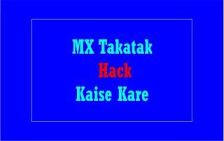 MX Takatak Hack Kiase Kare, MX Taka Tak Followers Kaise Badhaye
