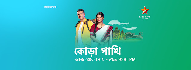 'Kora Pakhi' Serial on Srar Jalsha Wiki Plot,Cast,Promo,Timing