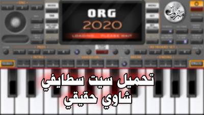 تحميل سيت سطايفي شاوي حقيقي |staifi chaoui set style original org 2020by abdou