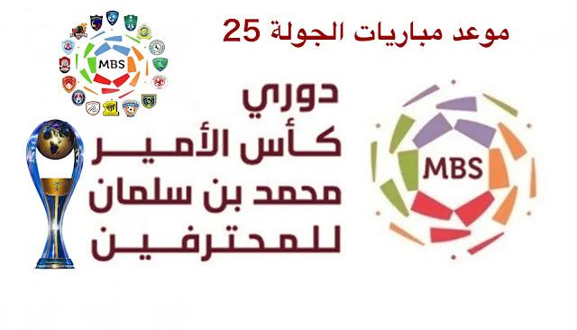 جدول مواعيد مباريات الجولة 25 في الدوري السعودي للمحترفين 2021
