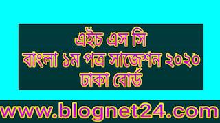 এইচ এস সি সাজেশন বাংলা ১ম পত্র ২০২০ ঢাকা বোর্ড