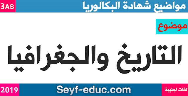 موضوع التاريخ والجغرافيا شهادة البكالوريا 2019 شعبة لغات اجنبية