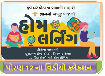 Std 12 Home Learning Video DD Girnar /Diksha Portal