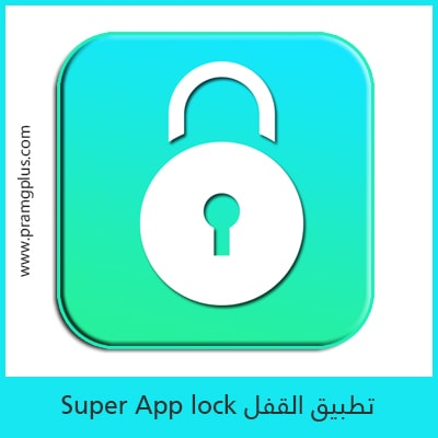 تحميل تطبيق قفل البرامج والتطبيقات 2021